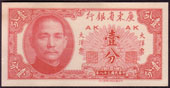 China 1 cent 1949 Pick S2452