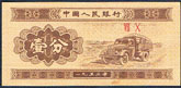 China 1 fen 1953 Pick 860