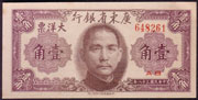 China 10 cent 1949 Pick S2454