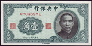 China 10 cent 1940 Pick 226