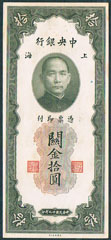 China 10 custom gold P327 unc h240
