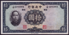 China 10 yuan Pick 218a better
