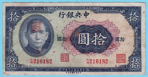 China 10 yuan 1941 Pick 239 stamp