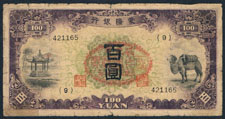 China 100 yuan 1938 Pick J112 oprint