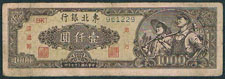 China 1000 yuan Tung Pei Bank 1948 Pick S3758