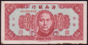 China 1949 Hainan 50 cents