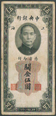 China 5 custom gold units 1930 Pick 326