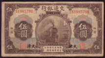 China 5 yuan 1914 Pick 117 brown