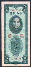China 50 000 cgu 1948 (Pick 372)