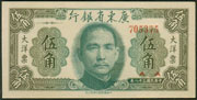 China 50 cent 1949 Pick S2455