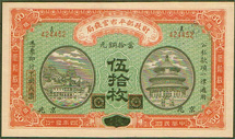 China 50 coppers 1915 Pick 602