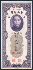 China 50 custom gold 1930 Pick 329
