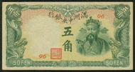China 50 fen 1941 Pick J141