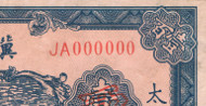 China Chinan 100 yuan 1944 spec detail