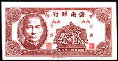 China Hainan Bank 2 cents Pick S1452