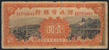 China Hopei 1 yuan Pick S1729