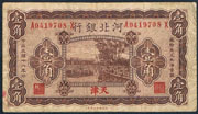 China Hopei 10 yuan Pick S1711