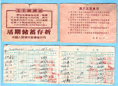 Chinese bank book 1960s 400