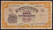 Hong Kong 5 dollars 1960 Pick 69