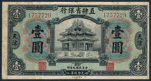 china 1 dollar Pick S1263b