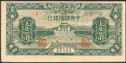 china 10 cents 1943 (Pick J16)