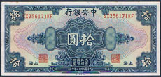 china 10 yuan 1928 Pick 197 EF