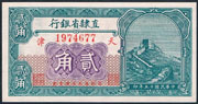 china 20 cents Pick S1286